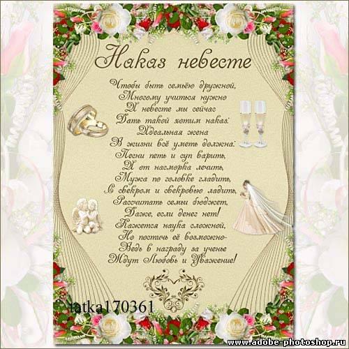 Поздравления на свадьбу своими словами от бабушки невесты 32