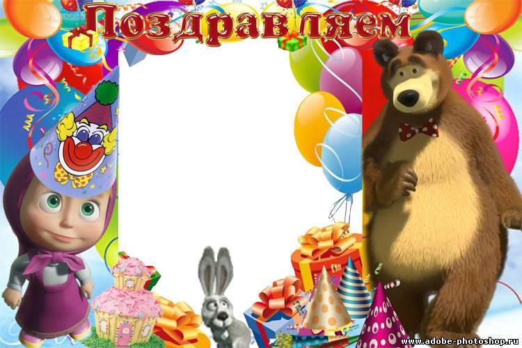 Плакат маша и медведь с днем рождения