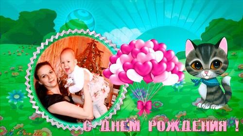 Proshow producer проектыс днем рождения Видео на Запорожском портале