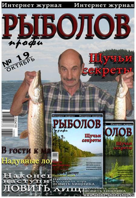 шаблон рыболов