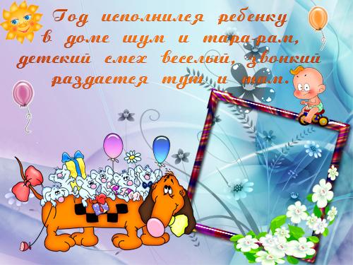 Красивое поздравление детское с днём рождения